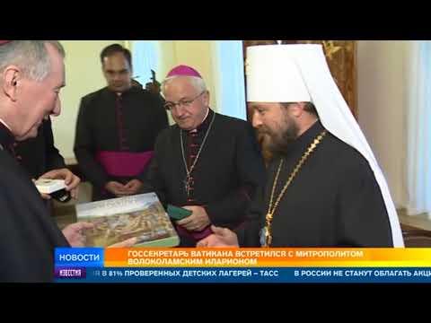 Госсекретарь Ватикана впервые прибыл в Россию - DomaVideo.Ru