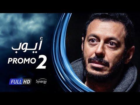 """مصطفى شعبان يراقب الجميع في الإعلان الثاني لـ""""أيوب"""""""