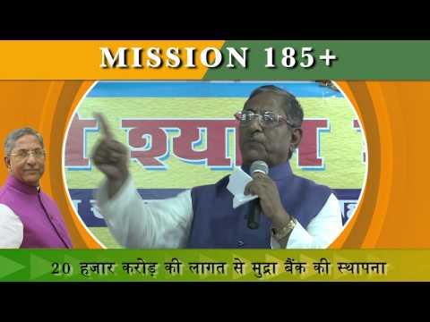 केन्द्र सरकार ने 20 हजार करोड़ की लागत से मुद्रा बैंक की स्थापना की है:Nand Kishore Yadav