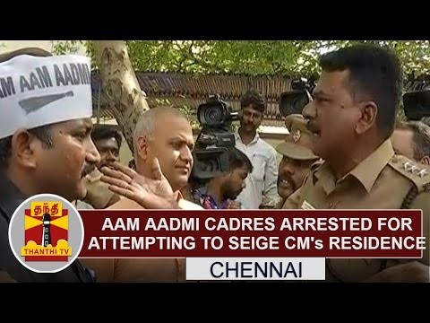 AAP-Cadres-arrested-for-attempting-to-siege-CM-Jayalalithaas-Residence-Thanthi-TV