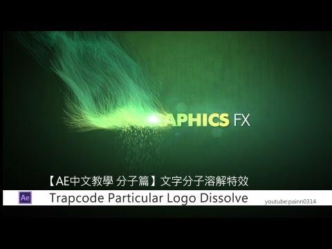 【AE中文教學 分子篇】文字分子溶解特效 Trapcode Particular Logo Diss