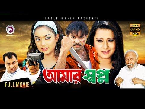 Bangla Movie   Amar Shopno   Kazi Maruf, Purnima, Bapparaj, Sahara, Misha   Eagle Movies (OFFICIAL)