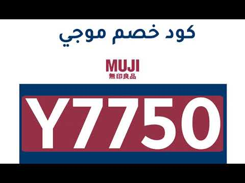 طريقة الشراء منموجي - Muji بالفيديو