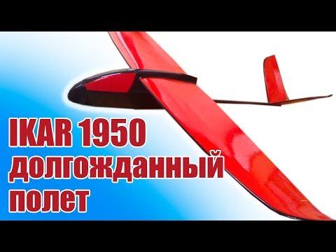 Самолеты на радиоуправлении. IKAR 1950. Дождались полета! | Хобби Остров.рф (видео)