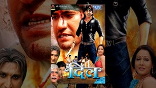 Video दिल  - Dil - Bhojpuri Full Movie - Dinesl Lal Yadav  Nirahua - Pakhi Hegde MP3, 3GP, MP4, WEBM, AVI, FLV Januari 2019
