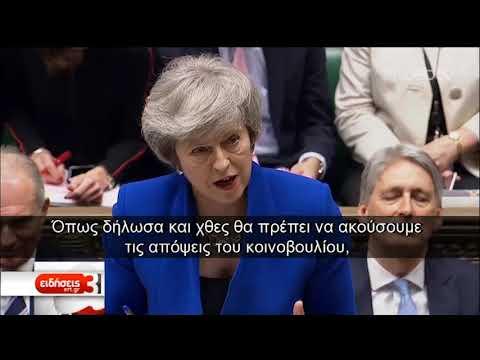 Μέι: Αποχωρούμε από την ΕΕ στις 29 Μαρτίου- Κομισιόν: Η συμφωνία έχει απορριφθεί | 16/01/19 | ΕΡΤ