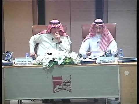 ملتقى كتاب الشهر قراءة الدكتور سعود السرحان لكتاب الدكتور عبدالرحمن الشبيلي . الجزء 1