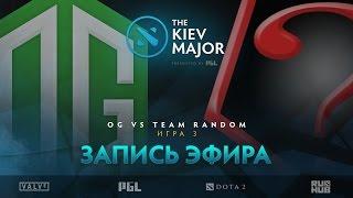 OG vs Team Random, The Kiev Major, Play-Off, game 3 [V1lat, LightOfHeaveN]