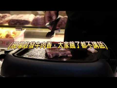 台北濱江安格斯牛肉 DIY 教學   2 分鐘煎好牛排