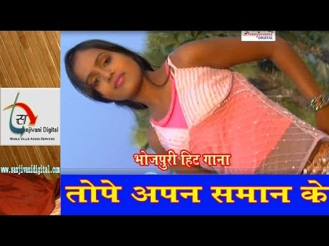 Video HD तोपा अपन सामान के |  2014 New Bhojpuri Top गाना | Chhota Khesari download in MP3, 3GP, MP4, WEBM, AVI, FLV January 2017