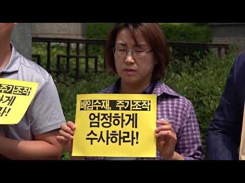 [보건뉴스] 0625 인천성모병원 전부원장 검찰고발 기자회견