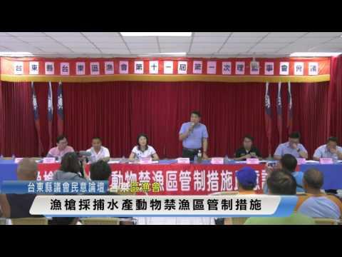 漁槍採捕水產動物禁漁區管制措施(台東區漁會)
