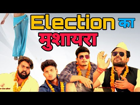 Election का मुशायरा - Desi Panchayat - Election Special 2019 -  Chauhan Vines Official