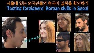 이번에 홍대 길거리에 있는 외국인들을 인터뷰 했고 사람들이 한국어 얼마나 잘 하는지 확인했어요. 재미있게 보세요. 구독해주세요 :) This time...