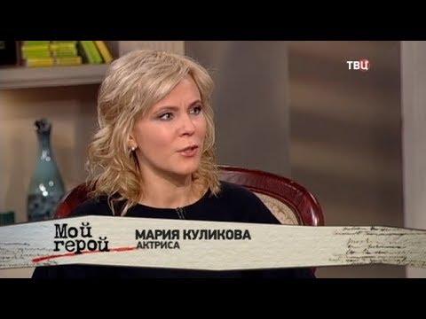 Мария Куликова. Мой герой