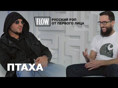 Птаха в проекте «Русский рэп от первого лица»