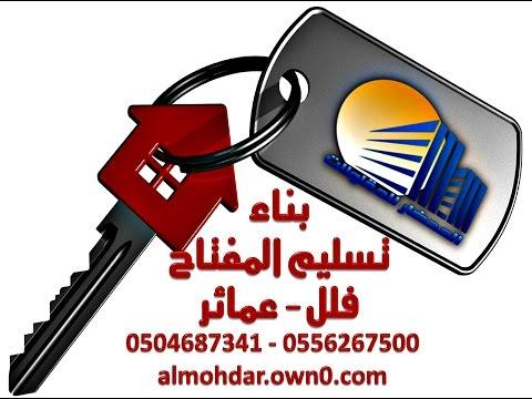 بناء تسليم المفتاح المحضار 0556267500 thumbnail