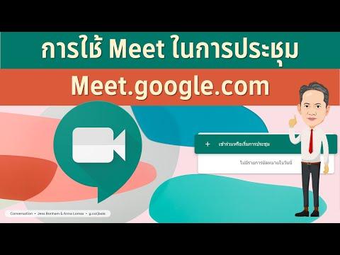 มือใหม่ทดสอบใช้งาน Google Meet ง่ายจริงๆ