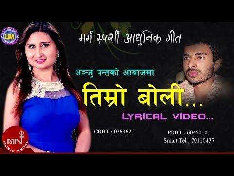 (Anju Panta New Song | Timro Boli | New Adhunik Song Lyrical Video 2075/2019 - Duration: 5 minutes, 38 seconds.)