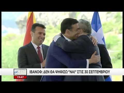 Video - Προκλητικό τηλεοπτικό σποτ στα Σκόπια ενόψει δημοψηφίσματος