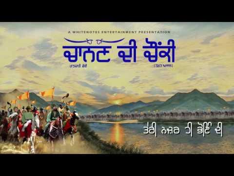 Chanan Di Chaunki (Takhat Akaal)  Manpreet   Harmanjeet   Gavy Sidhu   White Notes Entertainment
