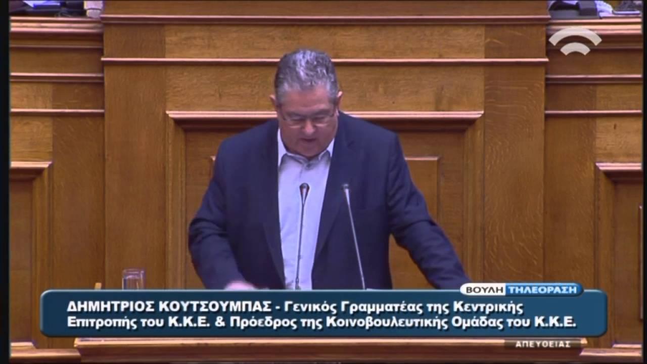 Δ.Κουτσούμπας(Γ.Γ.ΚΚΕ)Συζήτηση για σύσταση Εξεταστικής Επιτροπής(15/04/2016)