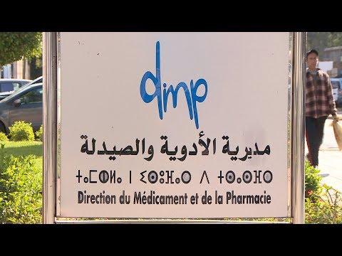 توضيحات حول عدم توفر بعض الأدوية بالصيدليات المغربية