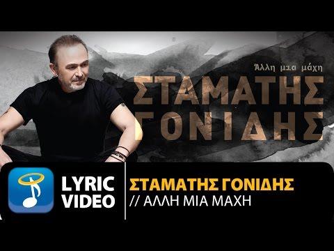 Σταμάτης Γονίδης - Άλλη Μια Μάχη | Stamatis Gonidis - Alli Mia Mahi (Official Lyric Video HQ)