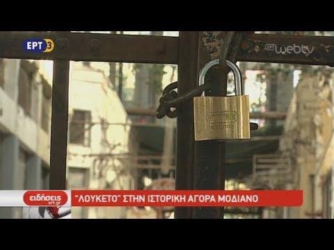 Ξεκινούν οι εργασίες αναπαλαίωσης της αγοράς Μοδιάνο | 16/10/2018 | ΕΡΤ