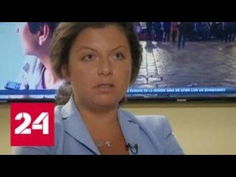 Симоньян: американские медиа в России полностью предвзяты - Россия 24 - DomaVideo.Ru