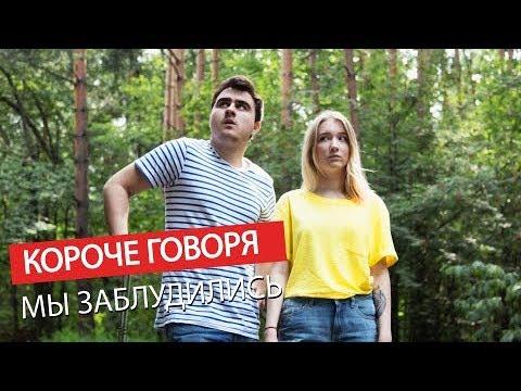 Короче говоря мы заблудились - DomaVideo.Ru