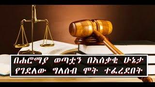 The latest Amharic News Febr  06, 2019