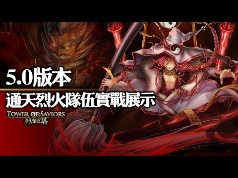 神魔之塔5.0版本通天教主通天烈火隊伍實戰展示