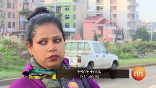 Semonun Addis: የህፃናት ፍልሰት ወደ አዲስ አበባ