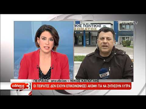 Ώρες αγωνίας για τους απαχθέντες Έλληνες ναυτικούς στο Καμερούν | 01/01/2020 | ΕΡΤ