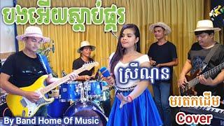 Khmer Travel - Sra-Iam Kmao Srah' [Khmer Karaok