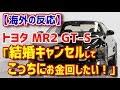 【海外の反応】トヨタ MR2 「結婚キャンセルしてこっちにお金回したい!」