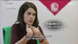 #12 EBS 다큐프라임 - 시대탐구 청년 4부- 할 수 있을까?_#003