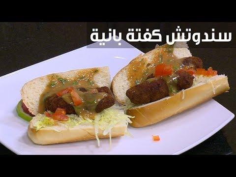 العرب اليوم - طريقة إعداد سندوتش كفتة بانيه