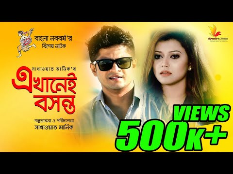Download Ekhanei Bosonto| এখানেই বসন্ত |Pohela Boishakh 2019| Niloy Alomgir | Mithila |Shakhawat Manik hd file 3gp hd mp4 download videos