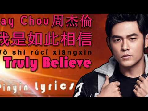 Jay Chou.周杰倫 (我是如此相信 I Truly Believe)* Pinyin lyrics version 拼音 *