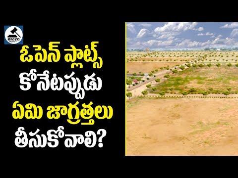 Precautions Should take before you buy Open plots - Legal Guide Telugu (видео)