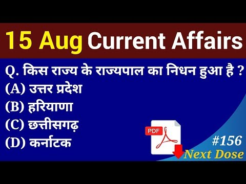 Next Dose #156 | 15 August 2018 Current Affairs | Daily Current Affairs | Current Affairs In Hindi