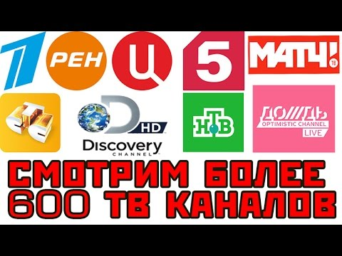 Смотрим более 600 тв каналов на аndrоid устройствах и ПК (2017) - DomaVideo.Ru