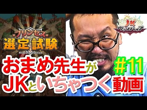 【JKヴァンパイア】実況プレイ日記#11【プリンセスへの道】/おまめサンシロー