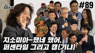 김어준의 다스뵈이다 89회 지소미아-했네 했어, 퍼센타일 그리고 캥(기냐)