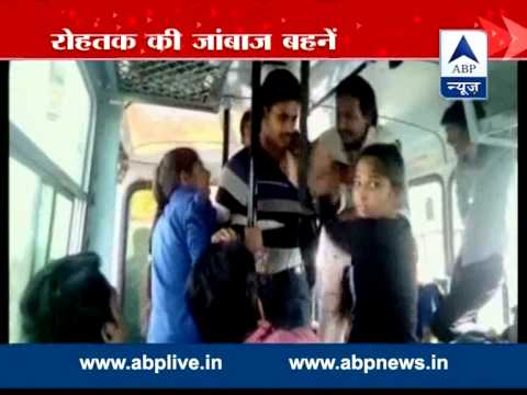 Rohtak Sisters Fight Back Against Eve Teasing In Bus