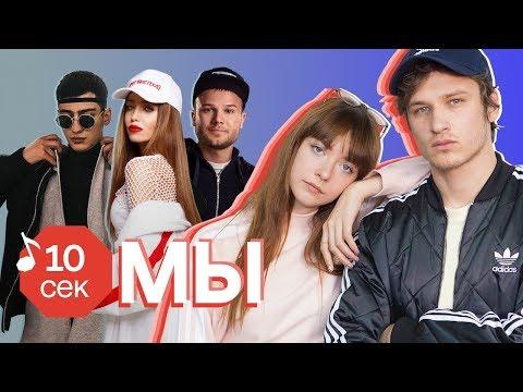 Группа МЫ в шоу «Узнать за 10 секунд»
