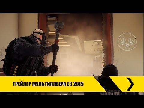 Tom Clancy's Rainbow Six Осада – Трейлер мультиплеера Е3 2015 [RU]