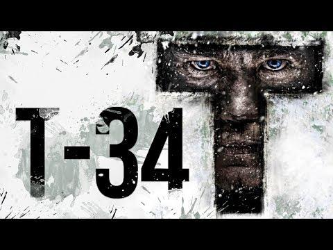 Т-34 2018 [Обзор фильма] / [Тизер - трейлер 2] (видео)